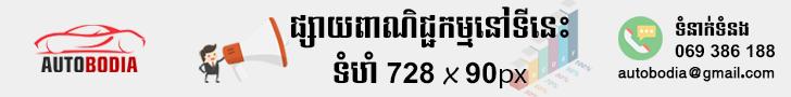 Header Ad 728x90